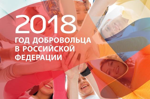 2018 - Год добровольца в Российской Федерации
